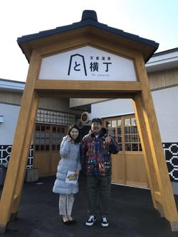 0111天童温泉と横丁②.jpg