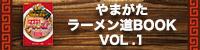 ラーメン道BOOK