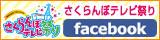 さくらんぼテレビ祭り Facebook