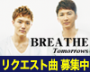 breathe2015riquest.png