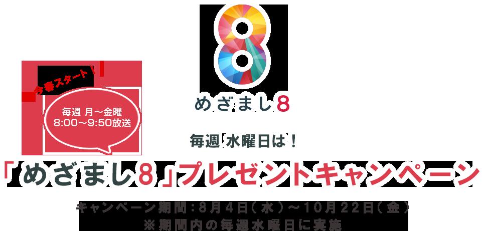 「めざまし8」プレゼントキャンペーン