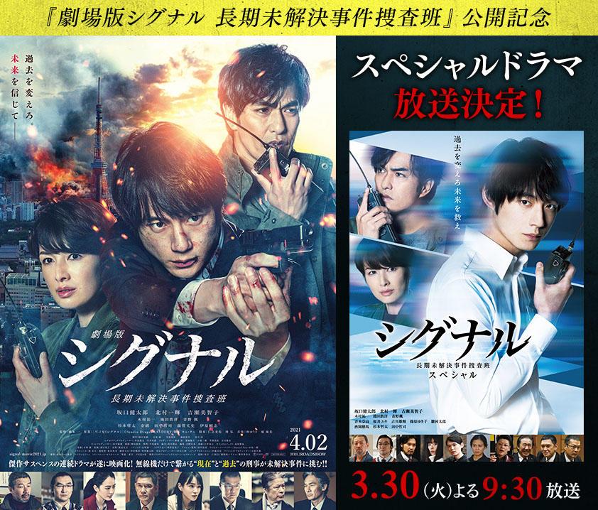 『劇場版シグナル 長期未解決事件捜査班』公開記念