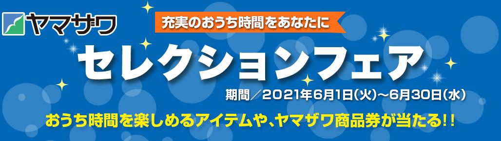 さくらんぼテレビ ヤマザワセレクションフェア2021