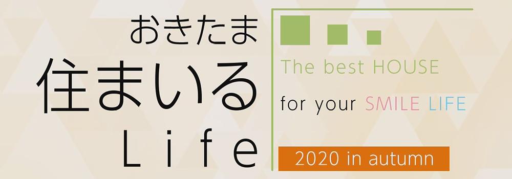 おきたま住まいるLife 2020 in autumn