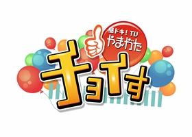 2018年4月~チョイすタイトルロゴfix.jpg