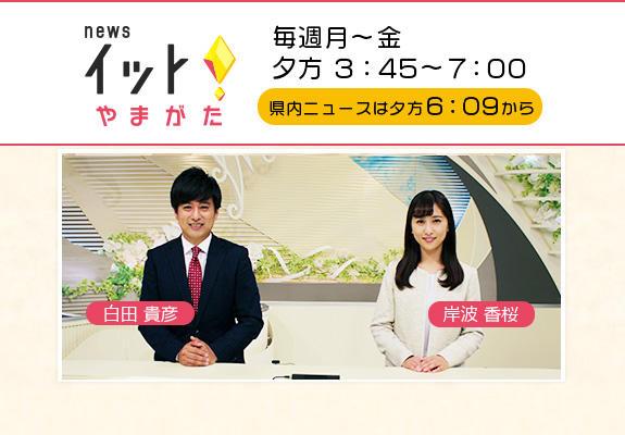 番組 山形 テレビ