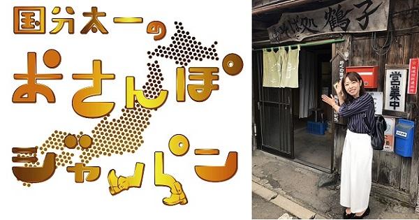 kokubun201811main.jpg